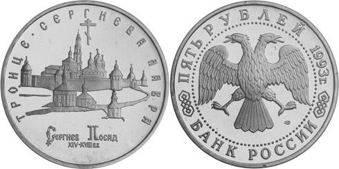 Юбилейные монеты сергиев посад азербайджан 20 гяпик 1992