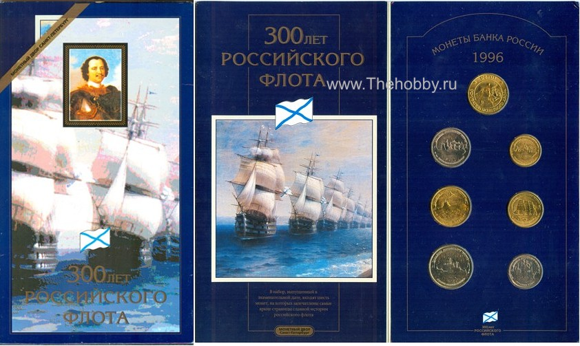 300 лет флоту набор монет масса золота в монете